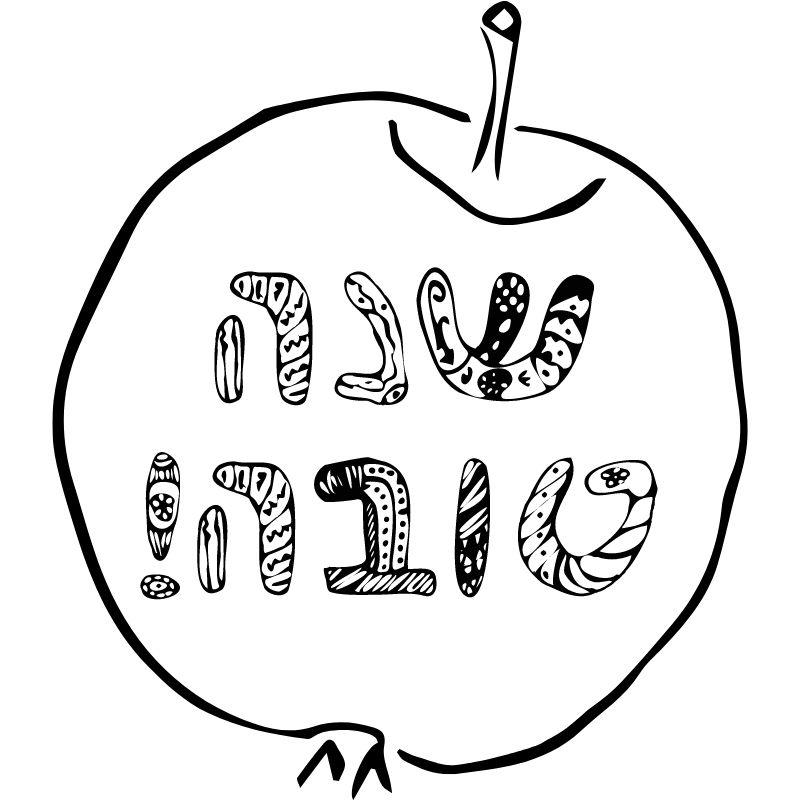 דף צביעה תפוח שנה טובה