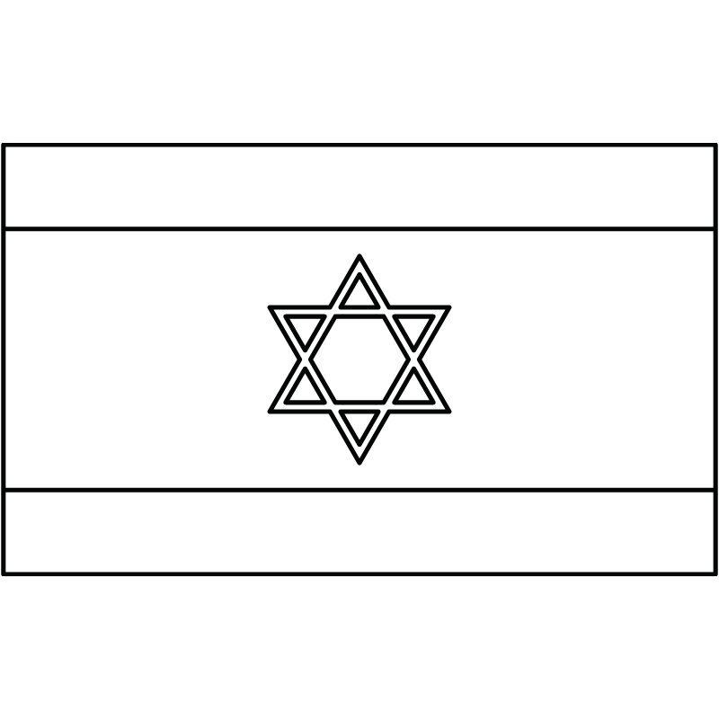 דף צביעה דגל ישראל